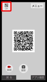 コード を 読み取る Qr FireタブレットでQRコードを読める?QRコードの読み取り方法をご紹介