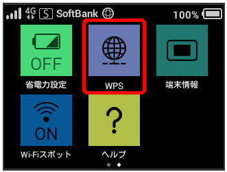 Wps ソフトバンク ルーター