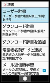 辞書 ユーザー
