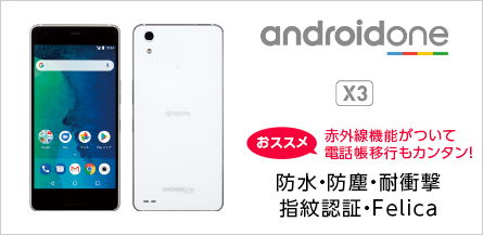 androidone X3