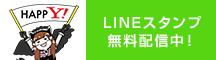 LINEスタンプ 無料配信中