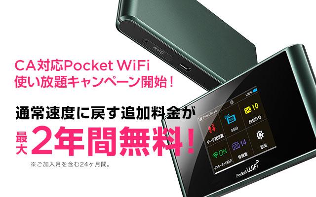 Pocket WiFi使い放題