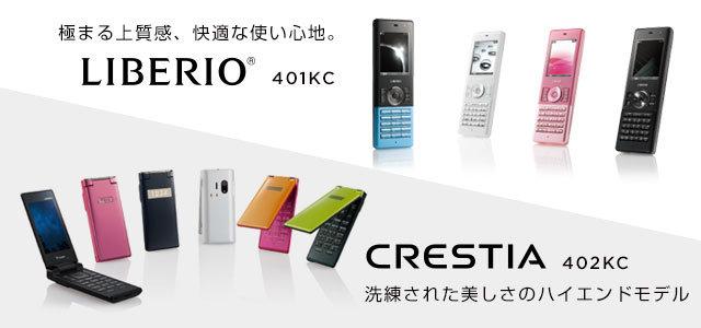 CRESTIA 402KC、LIBERIO 401KC