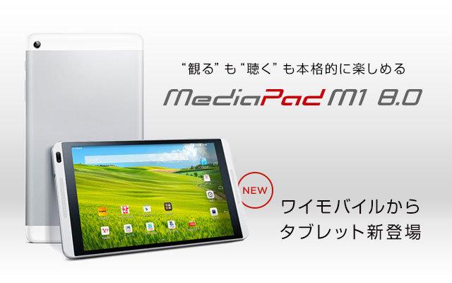 Mesia Pad M1 8.0