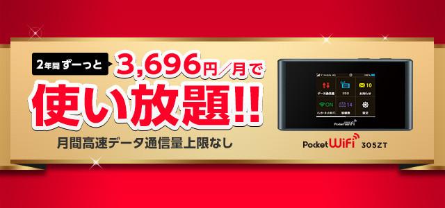 CA対応Pocket WiFi使い放題キャンペーン