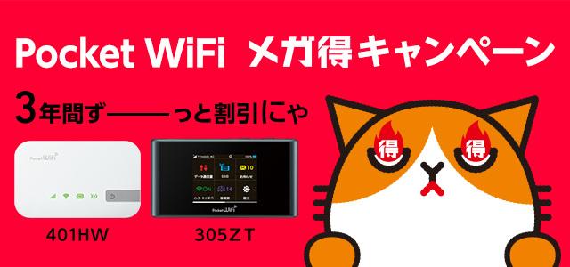 Pocket WiFi メガ得キャンペーン