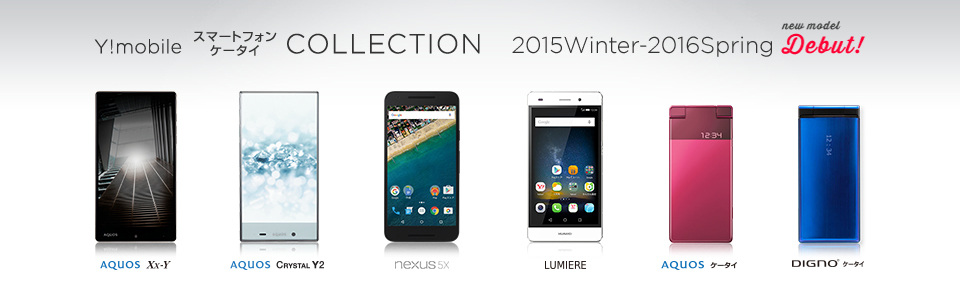 Y!mobile COLLECTION 2015Winter-2016Spring