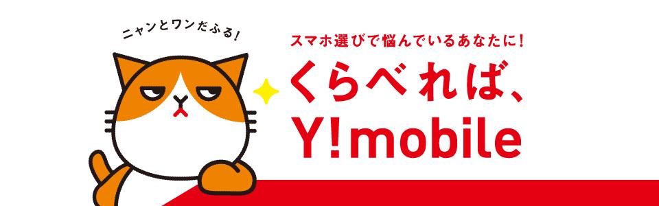 くらべれば、Y!mobile