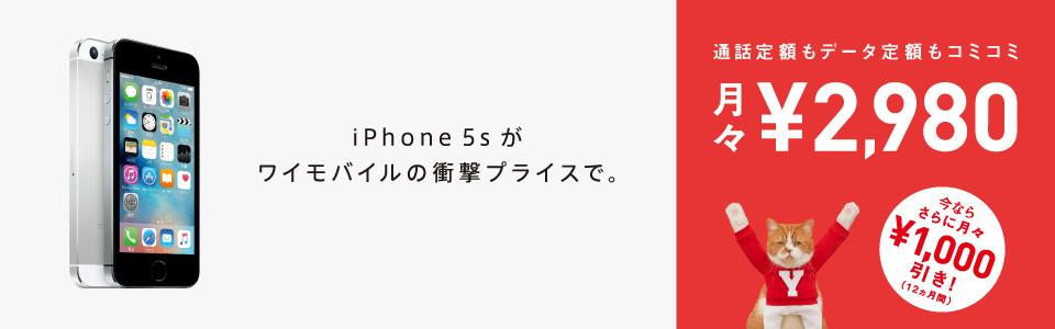 あのiPhone 5s がワイモバイルの衝撃プライスで。