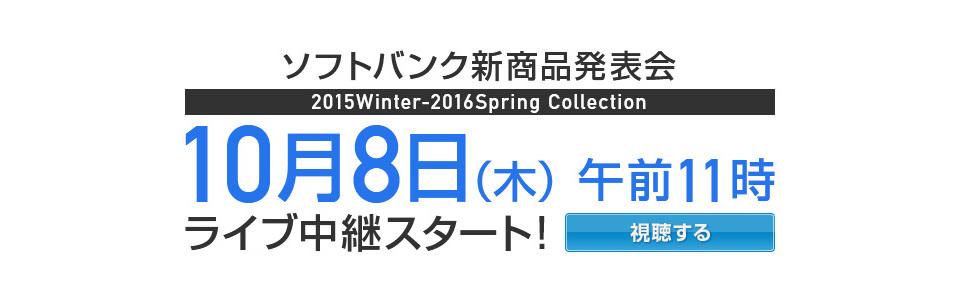 ソフトバンク新商品発表会 10月8日(木)午前11時ライブ中継スタート