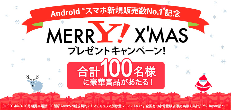 MERRY! X'MAS プレゼントキャンペーン