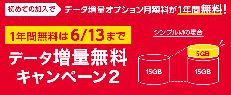 ワイモバイル_Y!mobile_キャンペーン_データ増量無料キャンペーン2_格安SIM_格安スマホ