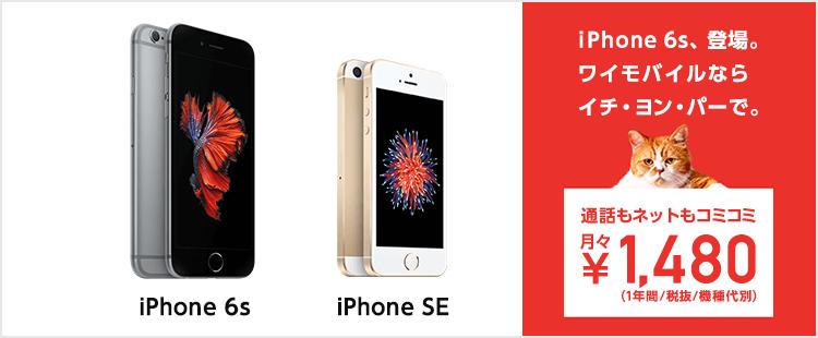 製品|Y!mobile - 格安SIM・スマ...