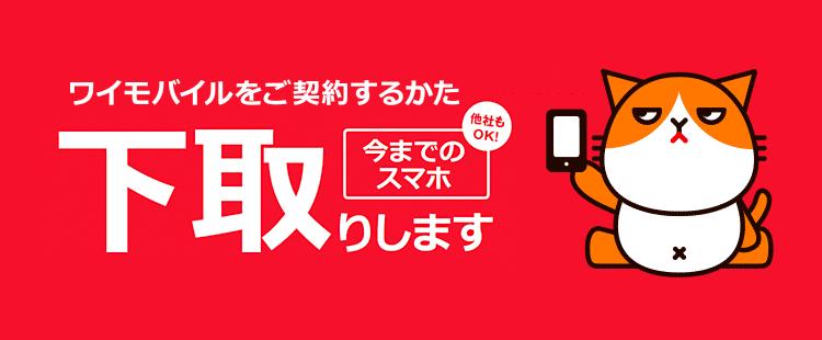 ワイモバイル_Y!mobile_キャンペーン_下取りプログラム_格安SIM_格安スマホ