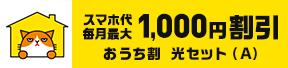 スマホ代毎月最大1,000円割引!おうち割 光セット(A)