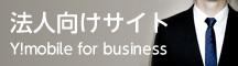 ビジネスの場で選ばれる理由と実績があります 法人向けサイト