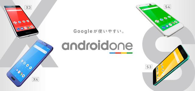 Android One で常に最新のGoogle体験を