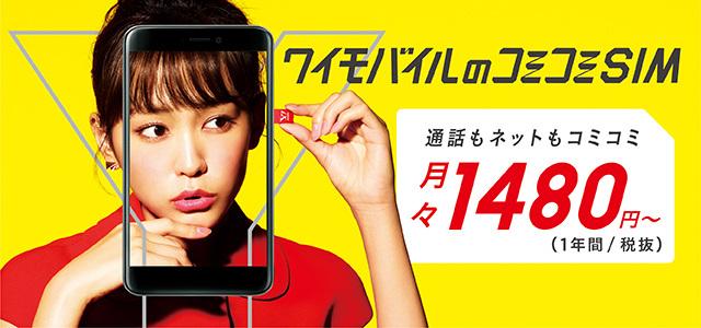iPhone対応SIMもワイモバイルで
