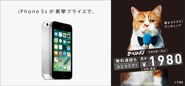 iPhone 5s がワイモバイルの衝撃プライスで。データも通話もコミコミ月々1,980円