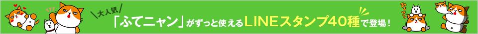 大人気「ふてニャン」がずっと使えるLINEスタンプ40種で登場!