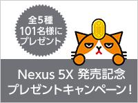Nexus 5X 発売記念プレゼントキャンペーン!