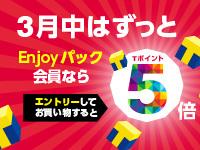 Enjoyパック会員限定 お買い物でTポイント5倍!
