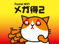 Pocket WiFi メガ得キャンペーン2