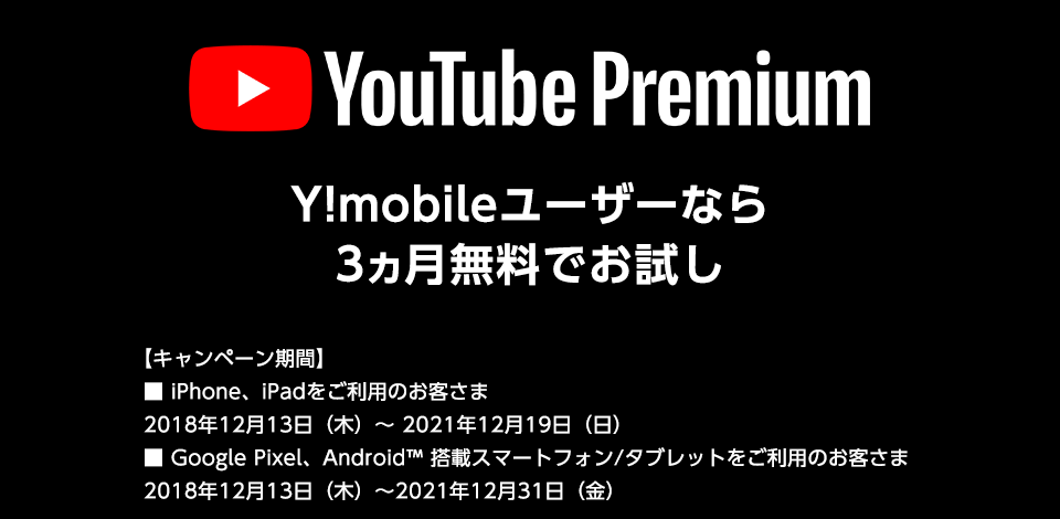 ワイモバイルユーザーは、YouTubePremiumが3ヶ月無料