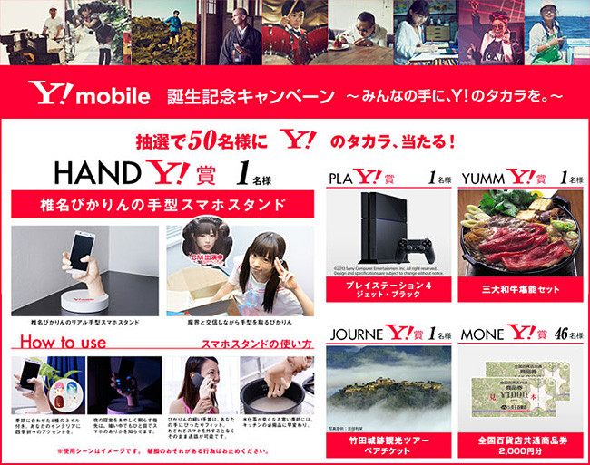 Y!mobile誕生記念プレゼントキャンペーン