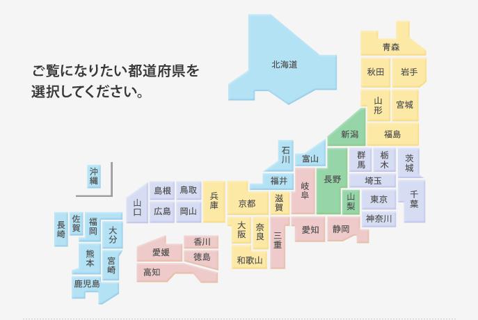 ご覧になりたい都道府県を選択してください。