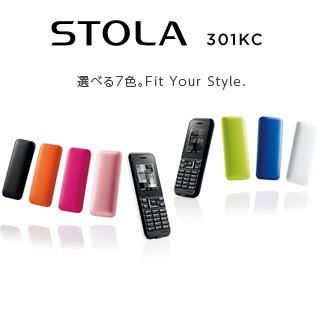 写真:STOLA 301KC ImagePhoto