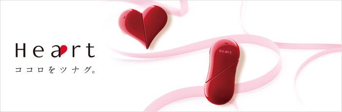 写真:Heart ImagePhoto