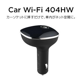 写真:Car Wi-Fi ImagePhoto