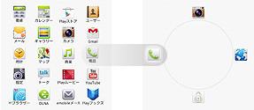 画像:ロック画面からアプリを一発起動