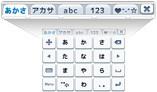 画像:スピーディな文字入力が可能な「FSKAREN®」搭載