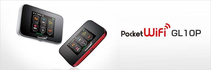 写真:Pocket WiFi GL10P ImagePhoto