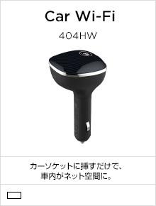 Car Wi-Fi  404HW