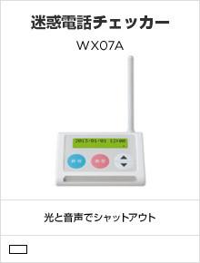 迷惑電話チェッカー WX07A