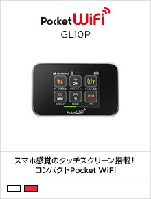 Pocket WiFi GL10P