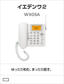 イエデンワ2 WX05A