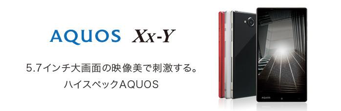 AQUOS Xx-Y