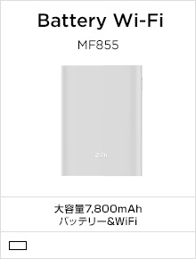 Battery Wi-Fi MF855