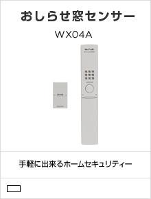 お知らせ窓センサー WX04A