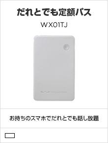 だれとでも定額パス WX01TJ