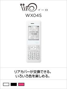 iiro WX04S