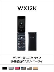 WX12K