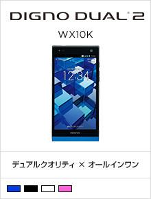 DIGNO DUAL 2 WX10K