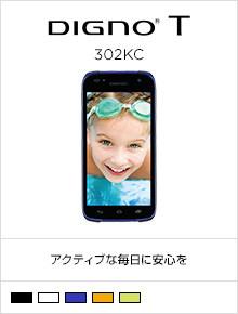 DIGNO® T 302KC