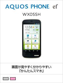 AQUOS PHONE ef WX05SH