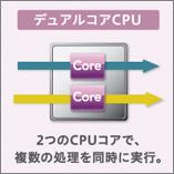 画像:1.2GHzデュアルコアCPU搭載